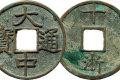 元朝大中通宝市场价格及收藏价值分析
