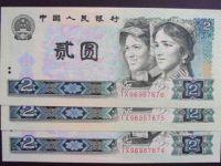 1990年2元人民币的投资行情如何 收藏价值分析