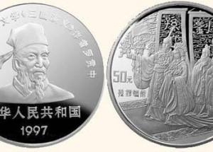 1996《三国演义》5盎司银币精美绝伦,令人叹为观止