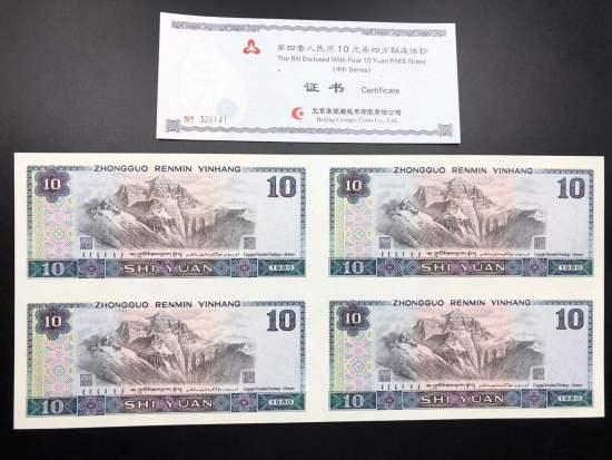 第四套人民币10元四连体