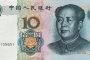 第五套人民币99版10元的收藏价值和升值潜力有多大