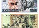 第四套人民币发行了哪些铸币 文字特点介绍