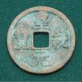 皇统元宝值得投资收藏吗     古钱币皇统元宝的收藏价值