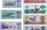 沈阳专业收购旧版钱币 沈阳提供免费的旧版钱币鉴定与评估