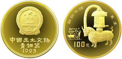 1993年出土文物青铜器错银牛灯第三组1盎司金币收藏价值分析