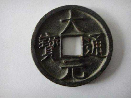 你知道大元通宝是什么时期发行的货币吗