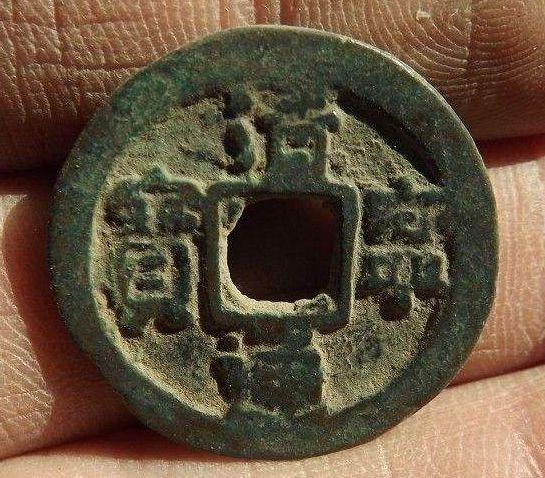 清宁通宝名字别称及由来   清宁通宝属于什么档次的钱币