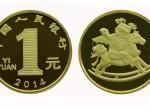 流通纪念币收藏分析   流通纪念币还有收藏价值吗?