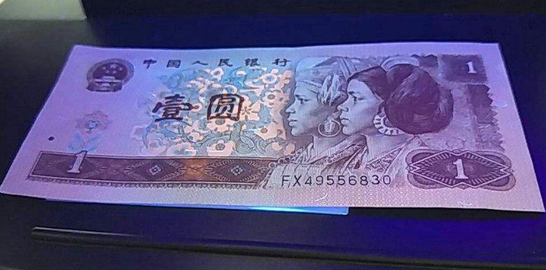 901和961荧光区别方法   96版1元纸币在紫外线灯下的表现
