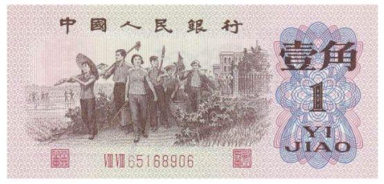 独特设计的第三版人民币介绍