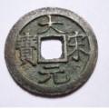 仿造的大宋元宝有什么特点  大宋元宝市场炒作厉害吗