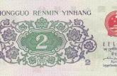 不同版本的第三套人民币2角价格也不同 想不到这个版本的价格最高