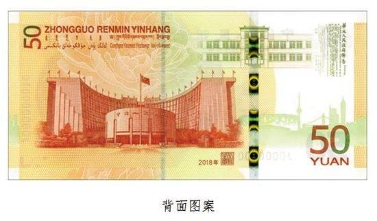 人民币发行70周年纪念钞值多少钱 人民币发行70周年纪念钞收藏市场如何