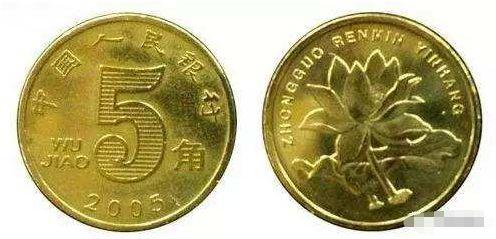 流通五角硬币中这三枚最贵 你有哪几枚呢