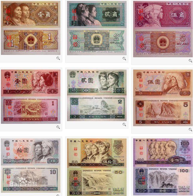 哈尔滨高价收购旧版人民币