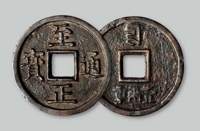 古钱币至正通宝值得关注吗   至正通宝铸造背景关系其收藏价值