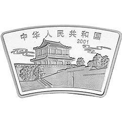 2001生肖蛇年1盎司纪念银币扇形
