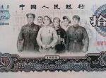 1965年的10元人民币背景简介