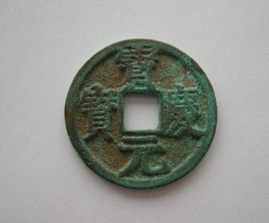 宝庆元宝开铸的原因是什么  宝庆元宝钱文采用什么书法