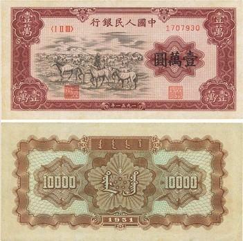 人民币牧马图价值不断上涨竟拍得上百万天价