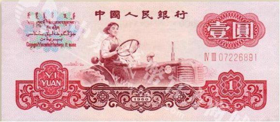 第三套人民币一元纸币收藏 第三套1元纸币行情分析