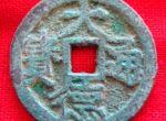 大德通宝折三钱币有哪些特点  折三版式的图片