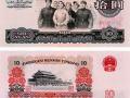 1965年10元人民币价格走势如何?大团结十元市场价值分析