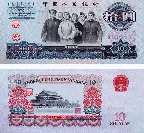 大团结十元