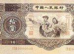 第二套人民币十元的收藏价格 如何  行情分析