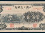 第一套人民币有哪些面值