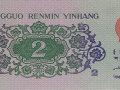 1962年2角人民币价格受哪些因素影响?长江大桥贰角价值判断
