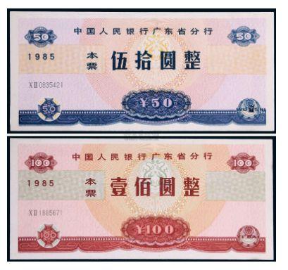 中国人民银行广东省分行1985年本票50元100元
