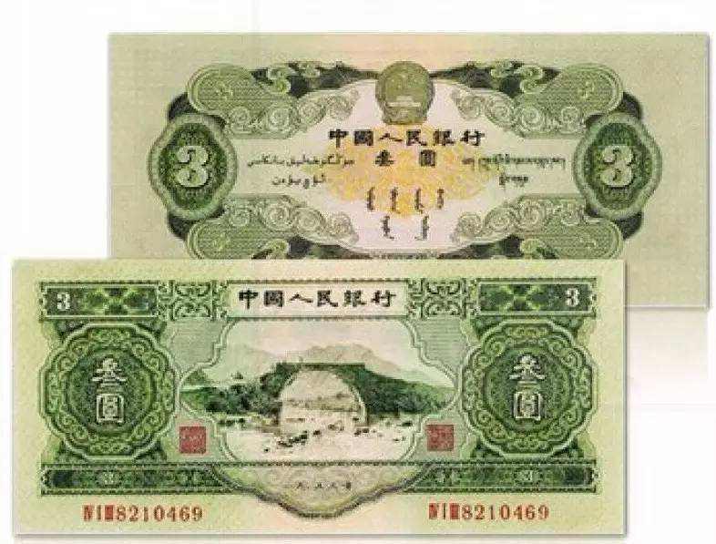 <a href='http://www.mdybk.com/ac-1438/' target='_blank'>1953年3元纸币价格</a>暴涨数万倍!专家提出这几个收藏建议!