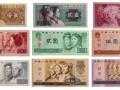 沈阳上门高价收购老版纸币 沈阳提供免费的老版纸币鉴定与评估