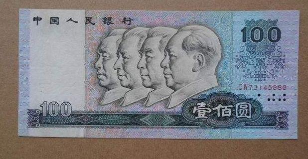 1980年100元人民币最新价格分析  回收1980年100元行情