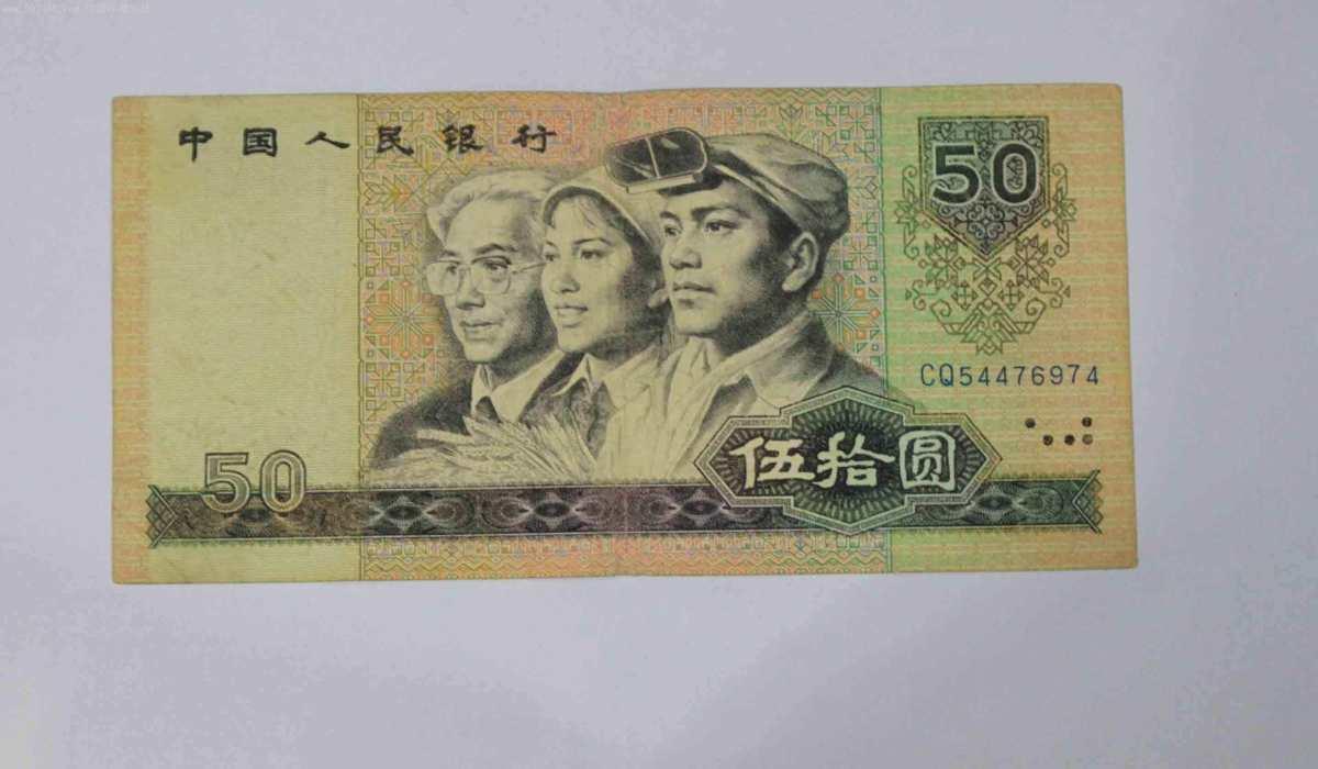 南昌高价回收80版50元纸币 南昌长期收购80版50元纸币