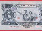 1953年10元纸币的真假如何辨别 这款纸币是否值得收藏