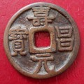 寿昌元宝拍卖竞争激不激烈  寿昌元宝是什么时期铸造出土的