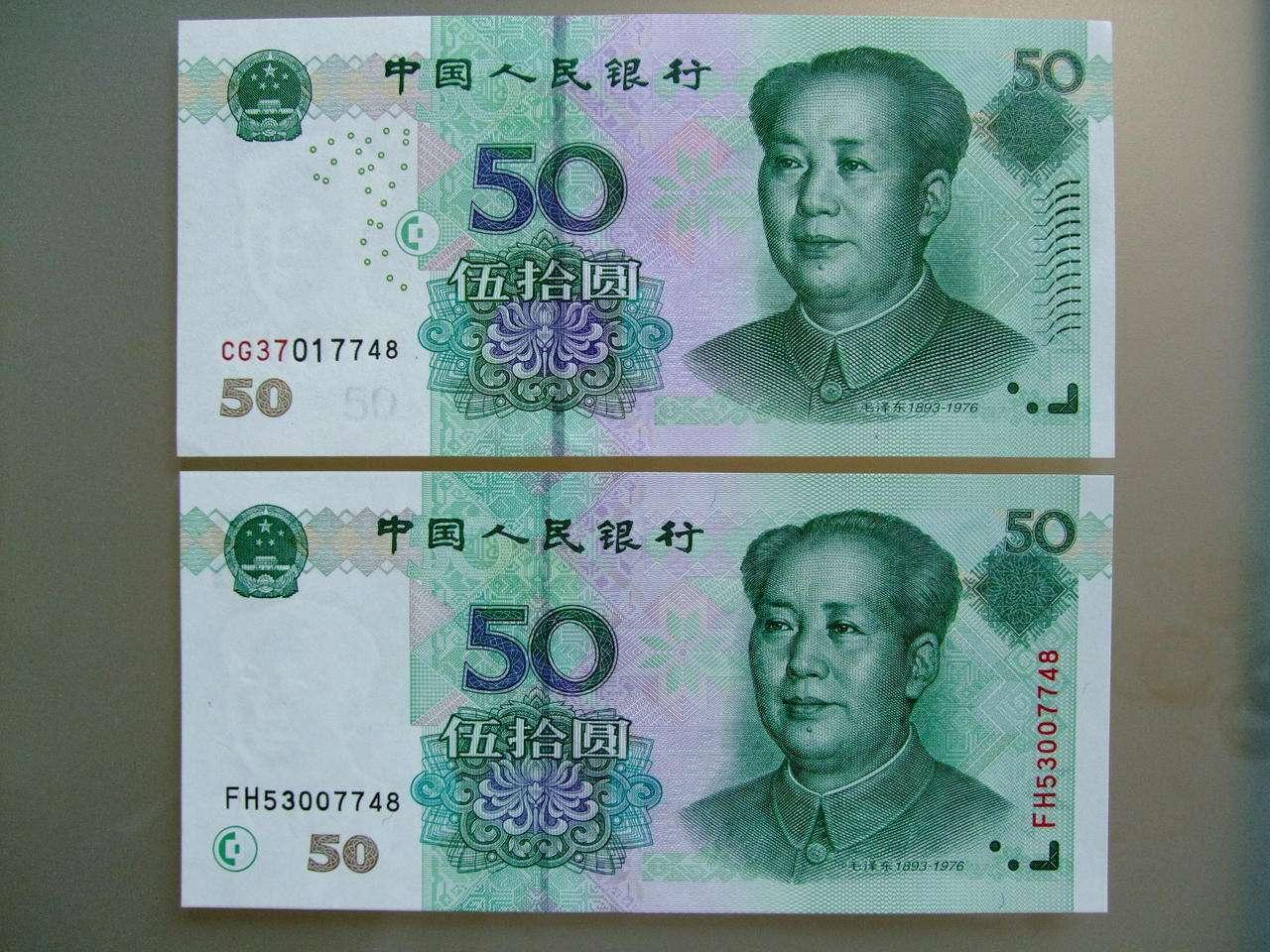 05版50元人民币