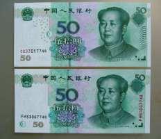 05版50元人民币值得入手收藏吗?05版50元人民币市场价值分析