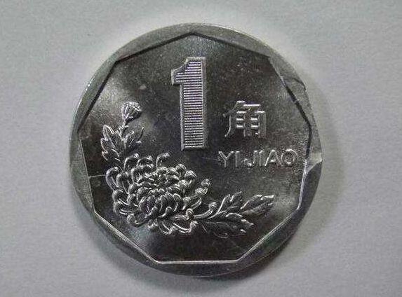 菊花1角硬币收藏价值分析