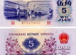 收藏第三套人民币5角需要注意哪些细节?