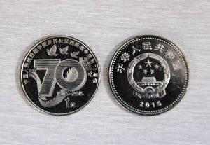 抗战70周年纪念币成为市场宠儿,价格一路上扬
