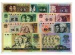 第四套人民币绝版连体钞王的收藏新希望