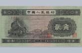 1953年2角纸币价格行情持续高涨 收藏火车头纸币该如何防伪?