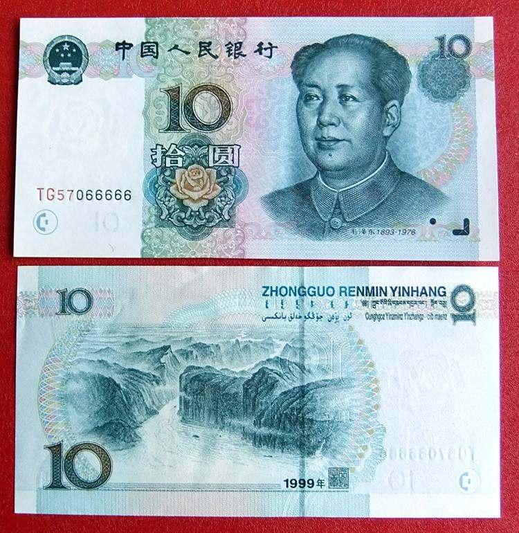 第五套人民币哪个版本值钱?99年版本了解一下!