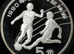 第14届世界杯27克抢球银币值得收藏吗  收藏投资建议