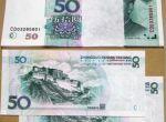 99版50元人民币的价格是多少 市场走势分析