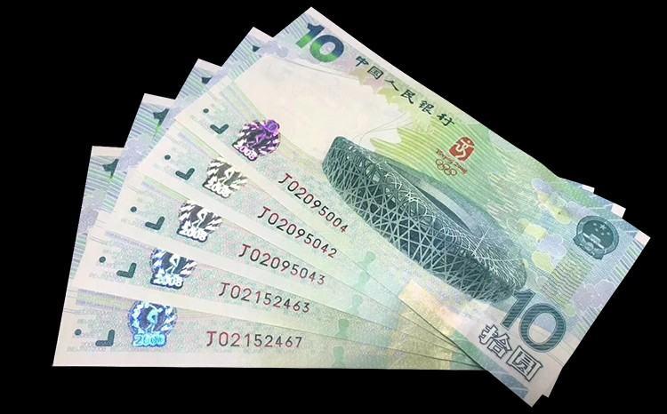 2008年10元绿钞发展前景分析 注意要理性收藏