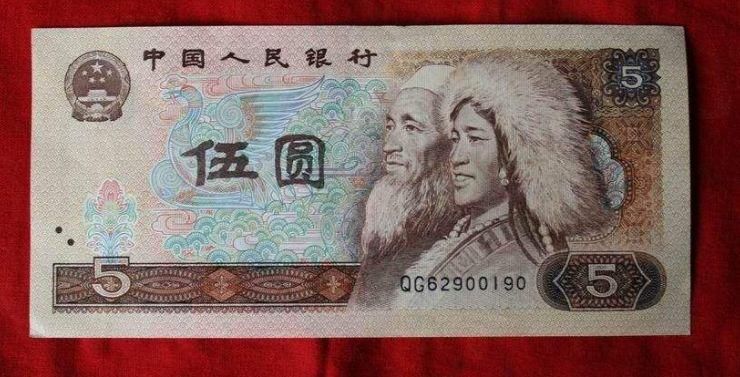 1980年5元纸币如今才存世量大吗  1980年五元纸币升值空间如何